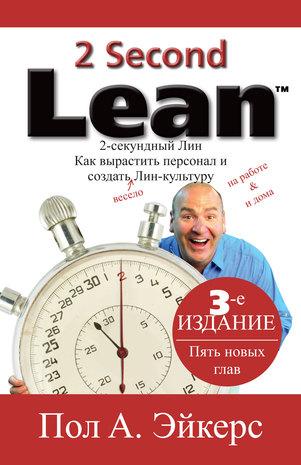 2 Второй Lean