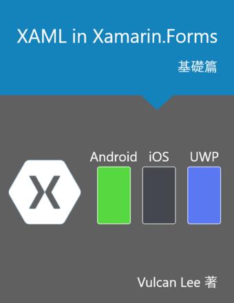 XAML in Xamarin.Forms 基礎篇