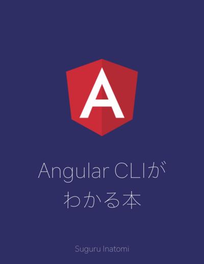 Angular CLIがわかる本