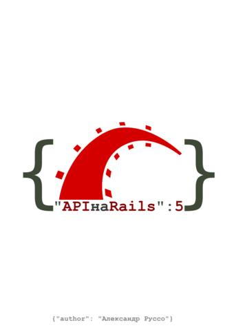 API на Rails 5