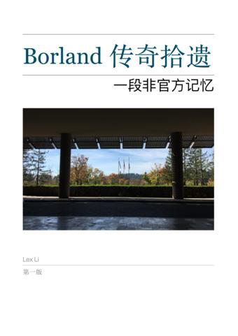 Borland传奇拾遗