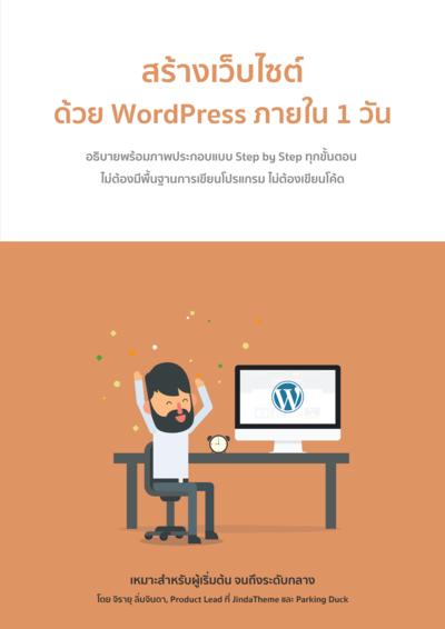 สร้างเว็บไซต์ด้วย WordPress ภายใน 1 วัน