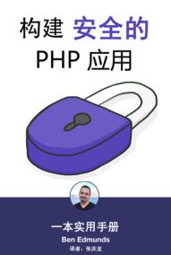 构建安全的PHP应用