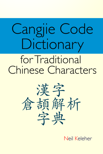 Traditional Chinese Character Dictionary