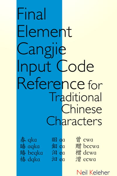 Final Element Cangjie Input Code Reference