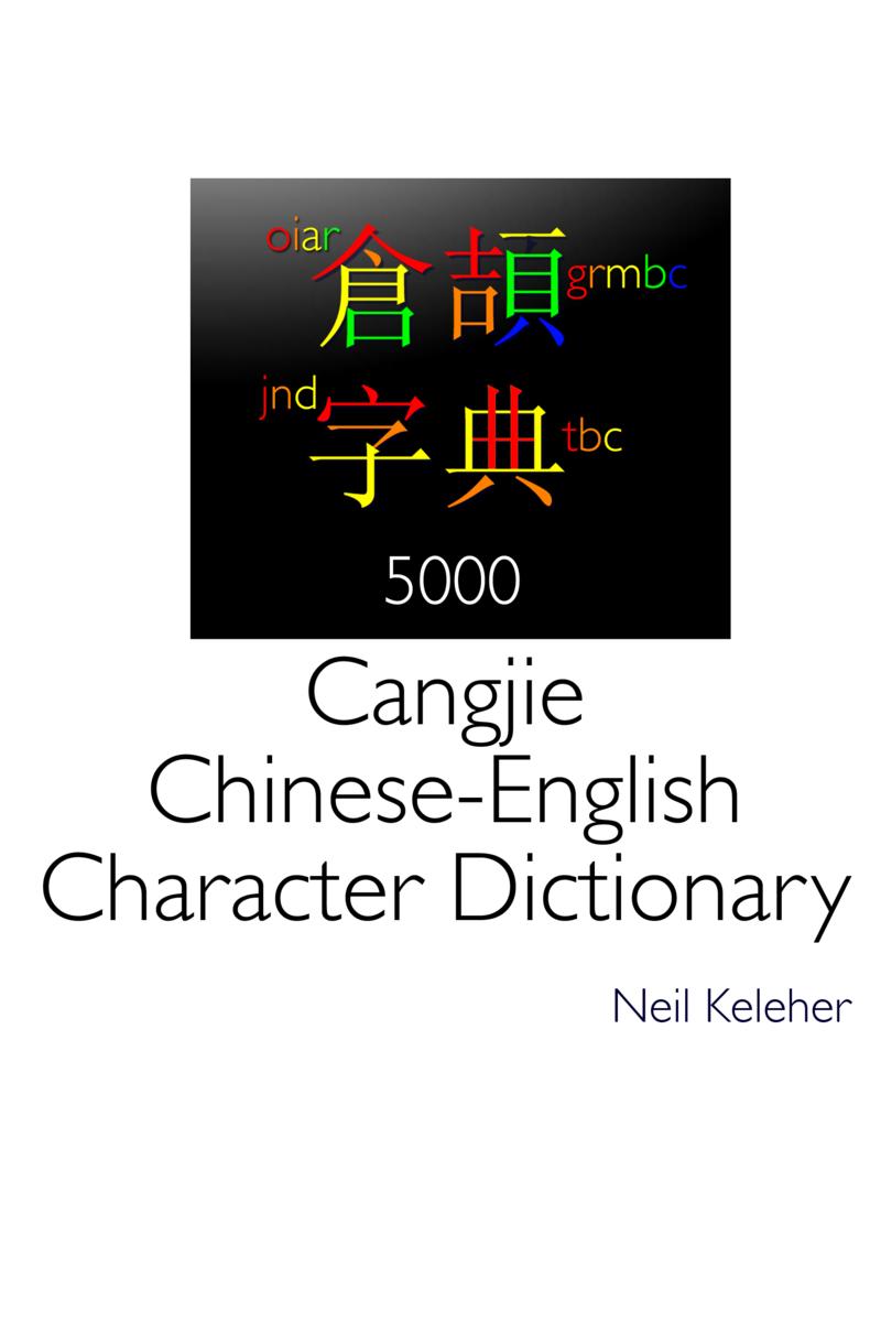 Cangjie Chinese-English… by Neil Keleher [PDF/iPad/Kindle]