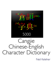 Cangjie Chinese-English Character Dictionary
