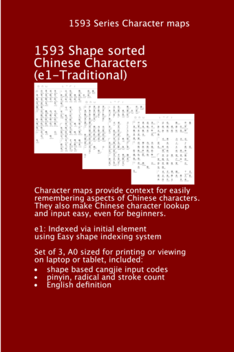E1 Character Map, 1593 Traditional Chinese Characters
