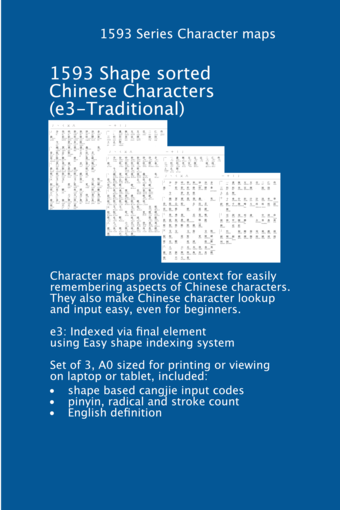 E3 Character Map, 1593 Traditional Chinese Characters