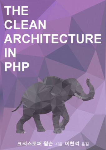 클린 아키텍처 인 PHP