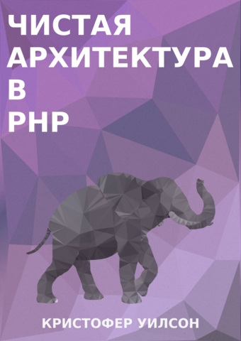Чистая архитектура в PHP