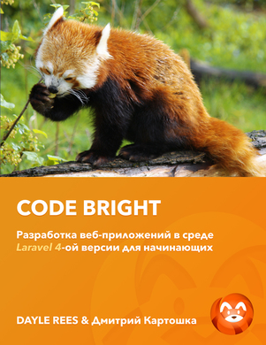 Laravel: Code Bright (RU)