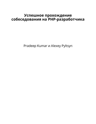 Успешное прохождение собеседования на PHP-разработчика