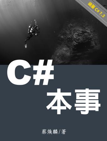 C# 本事