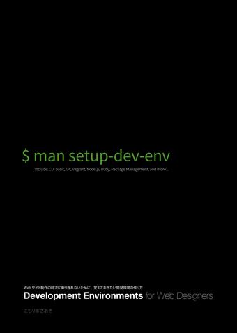 Development Environments for Web Designers