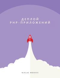 Деплой PHP-приложений