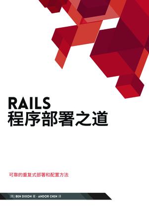 Rails 程序部署之道