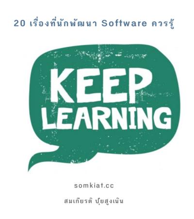 20 สิ่งที่นักพัฒนา software ควรรู้ จาก somkiat.cc