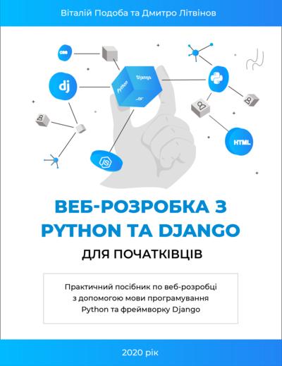 Веб-розробка з Python та Django для Початківців