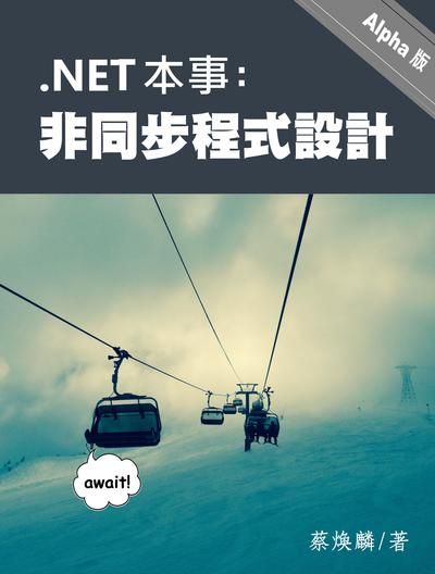 .NET 本事-非同步程式設計