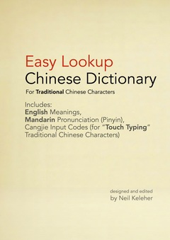 Easy Lookup Chinese Dictionary