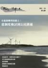 《環境・法律・人》期刊 第七期