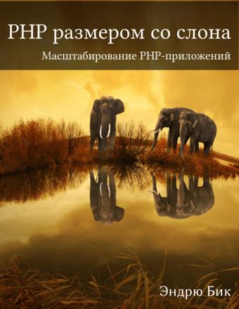 PHP размером со слона