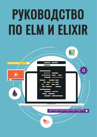 Руководство по Elixir и Elm