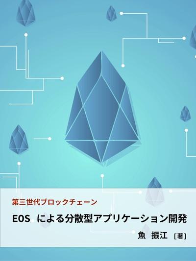 基于 EOS 开发去中心化应用