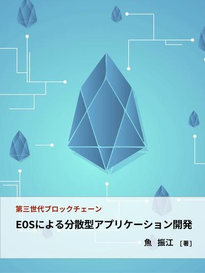 EOS による分散型アプリケーション開発