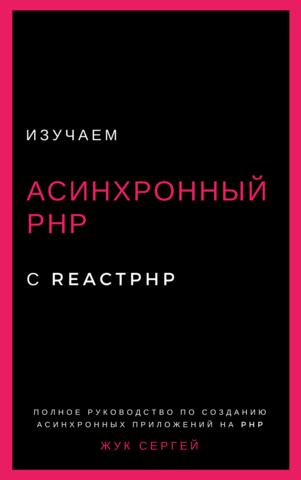 Изучаем Асинхронный PHP с ReactPHP
