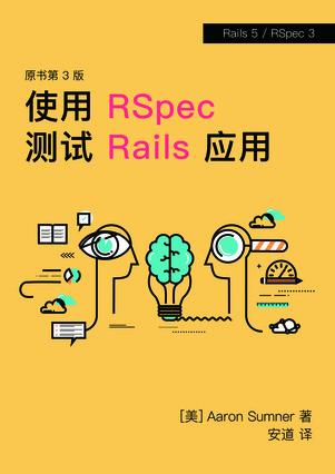 使用 RSpec 测试 Rails 应用