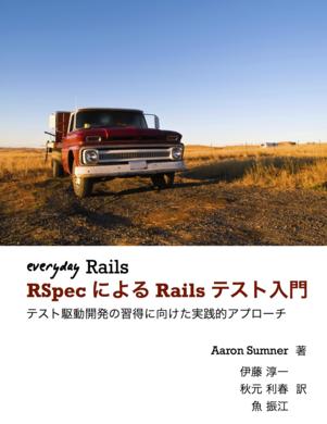Everyday Rails - RSpecによるRailsテスト入門