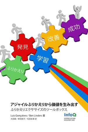 アジャイルふりかえりから価値を生み出す - 日本語版