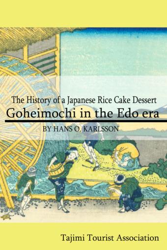 Gohei Mochi in the Edo era