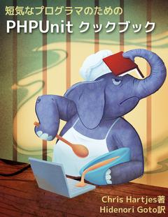 短気なプログラマのためのPHPUnitクックブック