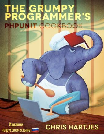 Книга рецептов PHPUnit сердитого программиста