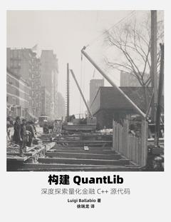 构建 QuantLib