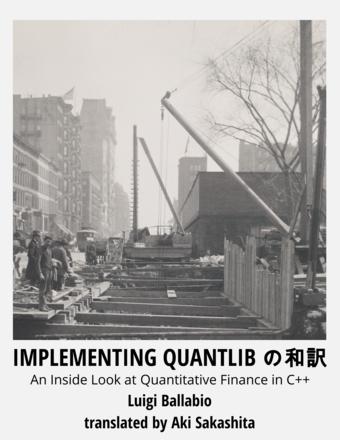 Implementing QuantLib の和訳