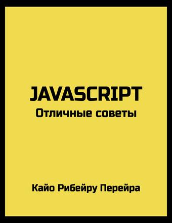 JavaScript. Отличные советы
