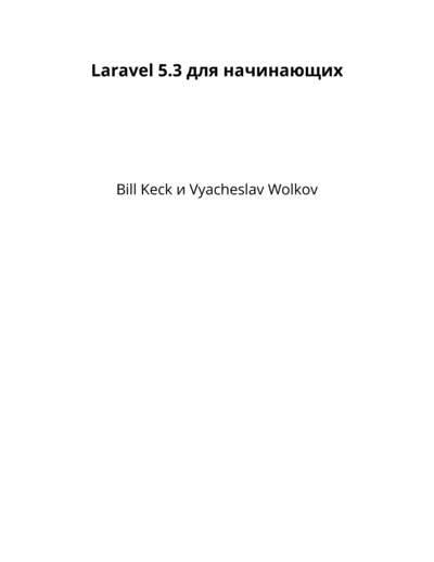 Laravel 5.3 для начинающих