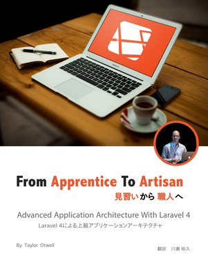Laravel: From Apprentice To Artisan 日本語版