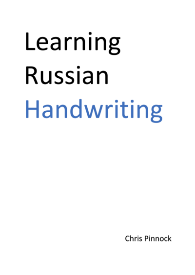 Learning Russian Handwriting