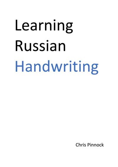 Learning Russian Handwriting
