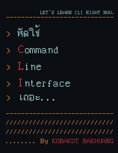 หัดใช้ Command-line Interface เถอะ
