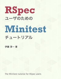 RSpecユーザのためのMinitestチュートリアル