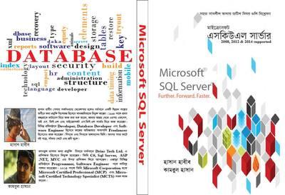 MS SQL Server in Bangla