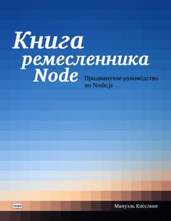 Книга ремесленника Node