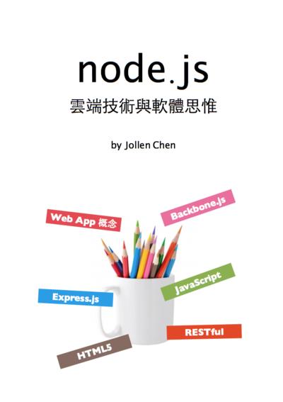 Node.js 雲端技術與軟體思惟