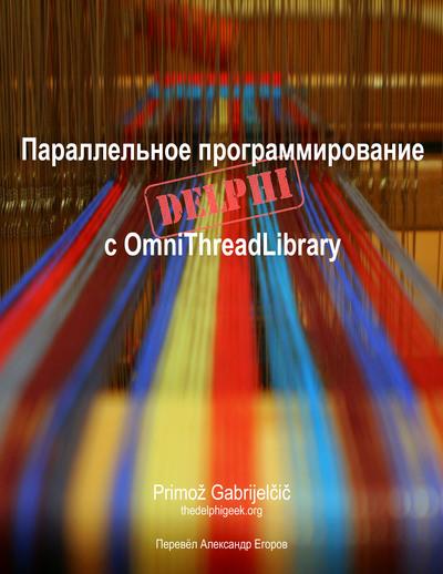 Параллельное программирование с OmniThreadLibrary